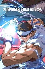 Уличный боец Альфа (Street Fighter Zero) смотреть онлайн бесплатно!